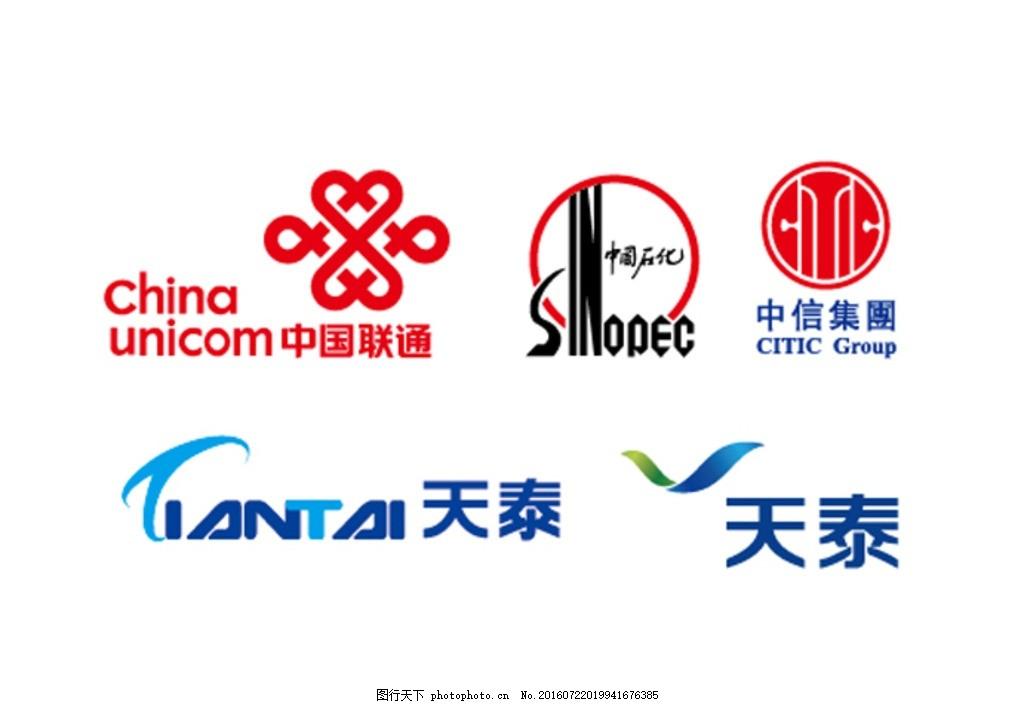 企业logo 标志设计 中国石化 中国联通 中信