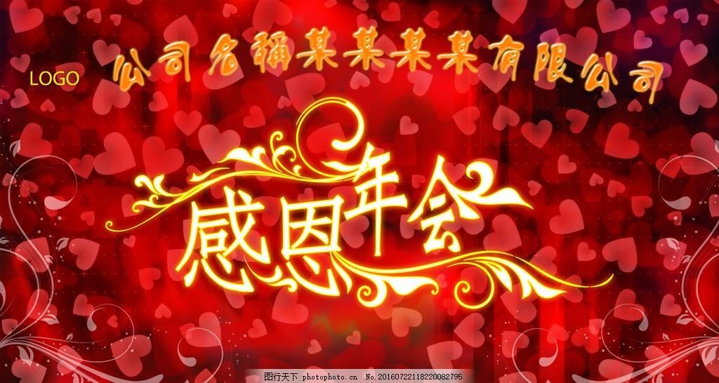 感恩年会 感恩 心 舞台背景布 海报 红色 公司宣传 年会 海报设计