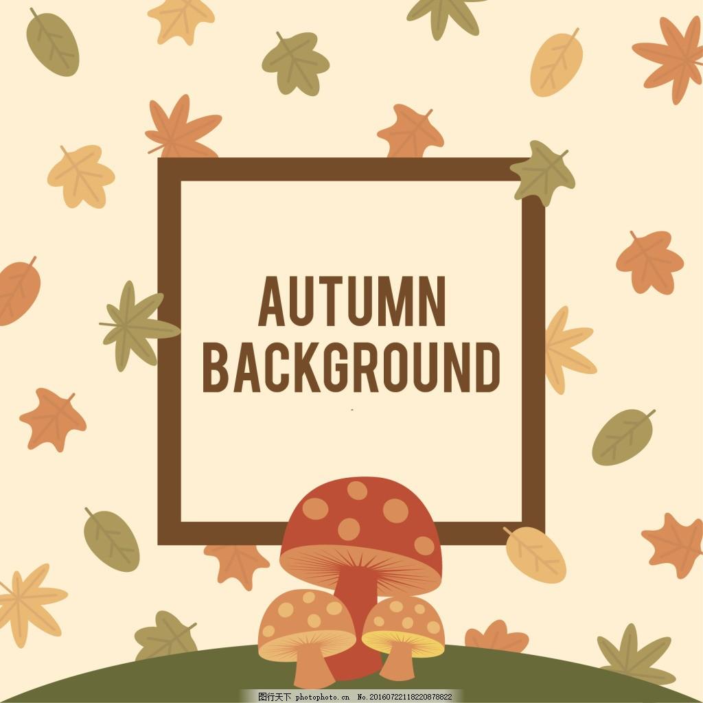 香菇秋叶背景 香菇秋季树叶背景 矢量树叶 卡通树叶 白色
