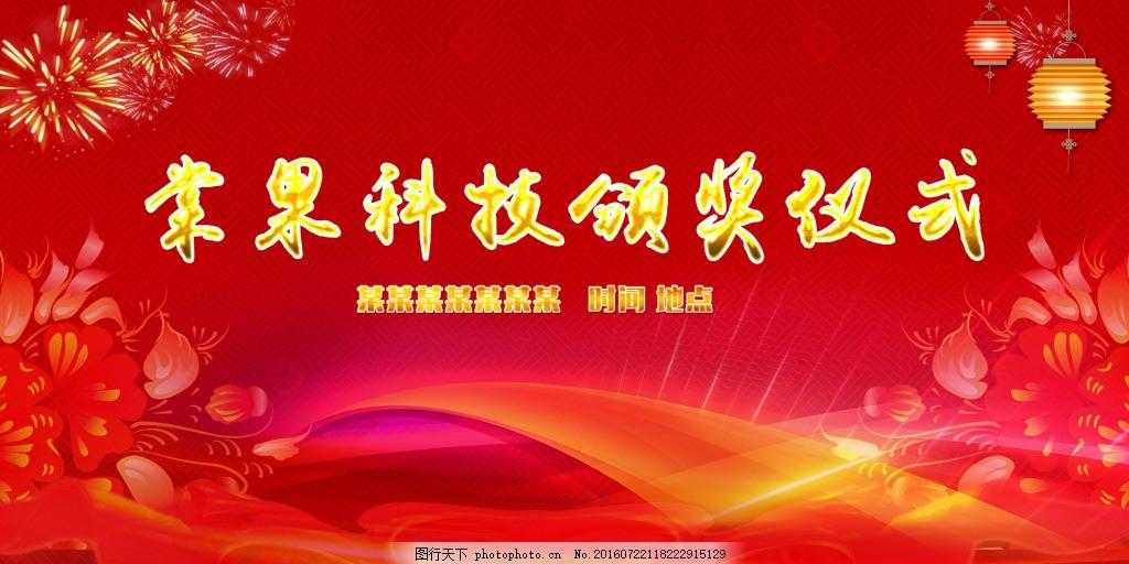 红色背景 红色背景模板 红色背景素材 颁奖仪式 红色背景展板 科技