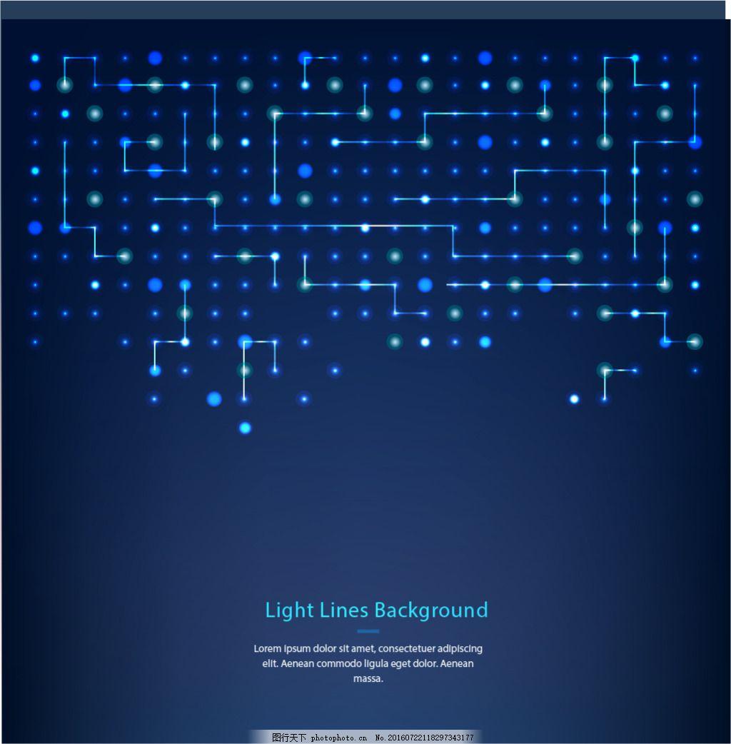 炫酷背景 光效 广告背景 背景素材 科技 矢量背景 蓝色背景 电路