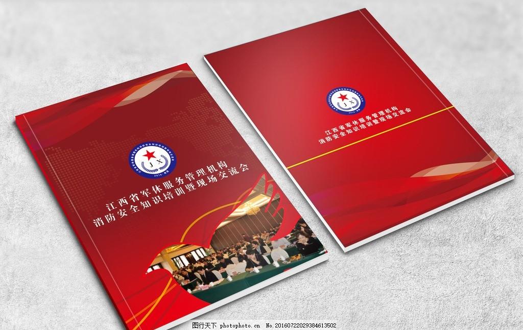 政府相册封面设计 红色 蓝色 画册      相册 书本 背景 logo 公司