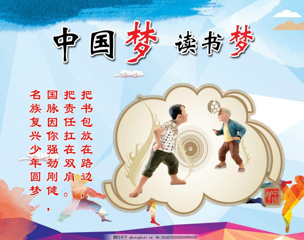中国梦读书梦