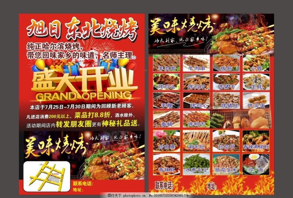 烧烤广告 烧烤画册 烧烤菜单 烧烤美食 老北京烧烤 街边烧烤 烧烤小吃