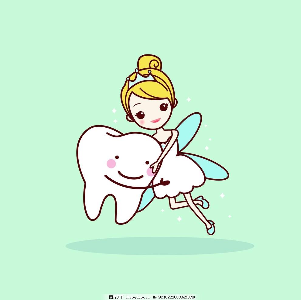 卡通牙齿插画 卡通 可爱 牙齿 插画 小女孩 素材 矢量素材 设计 广告