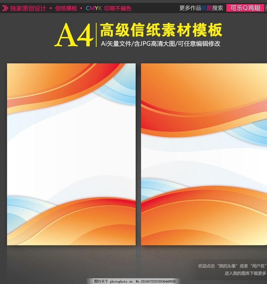 a4海报设计 dm宣传单 商务海报背景 ?#27801;?#25163;册 唯美信纸 手绘风景 word