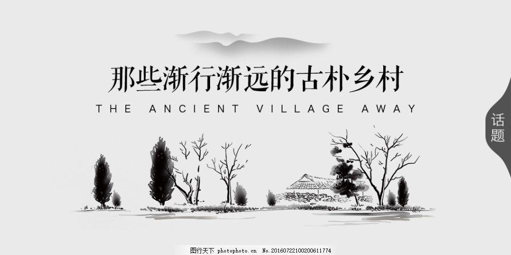 古朴乡村 乡村 中国风 古朴 黑白 话题 山 树 灰色 农村 中国 线稿 水