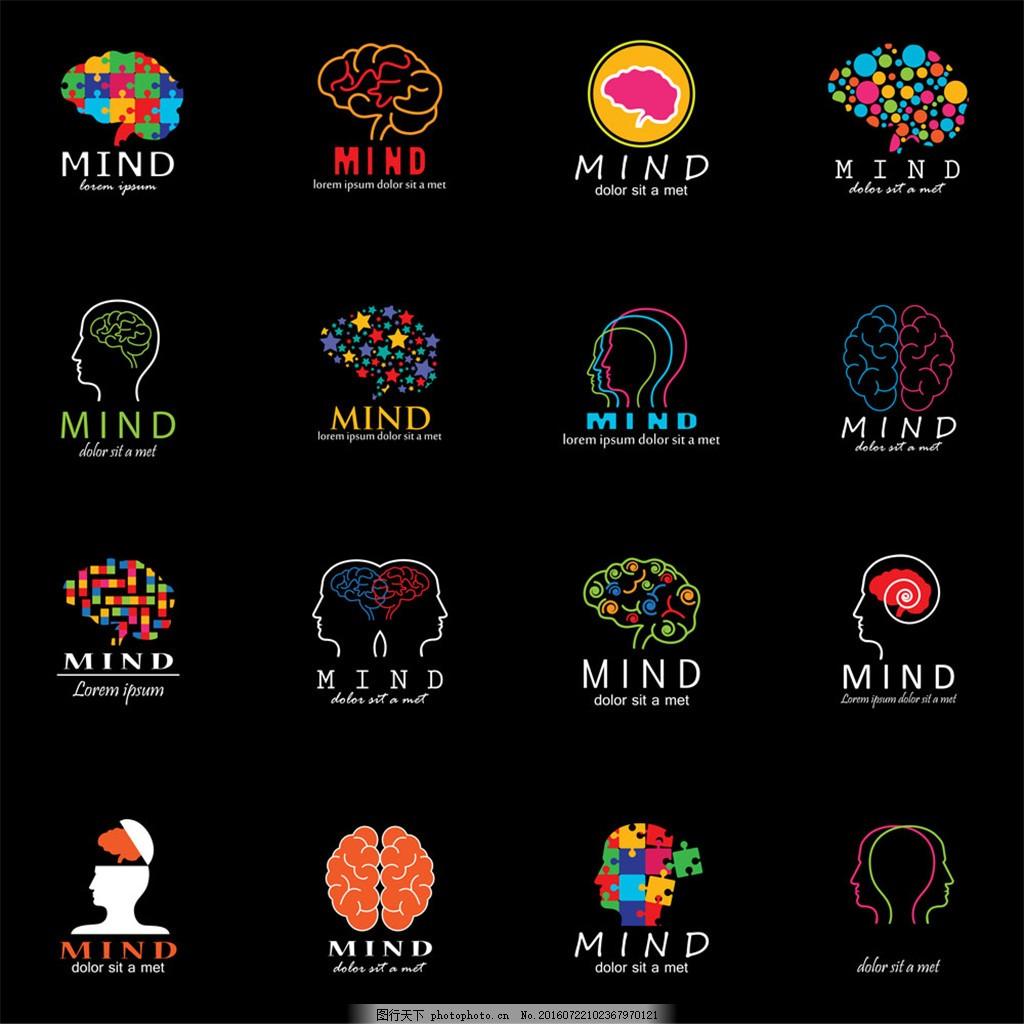 大脑logo设计 脑结构