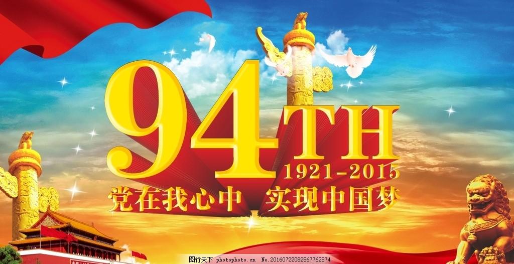 中国梦宣传海报素材