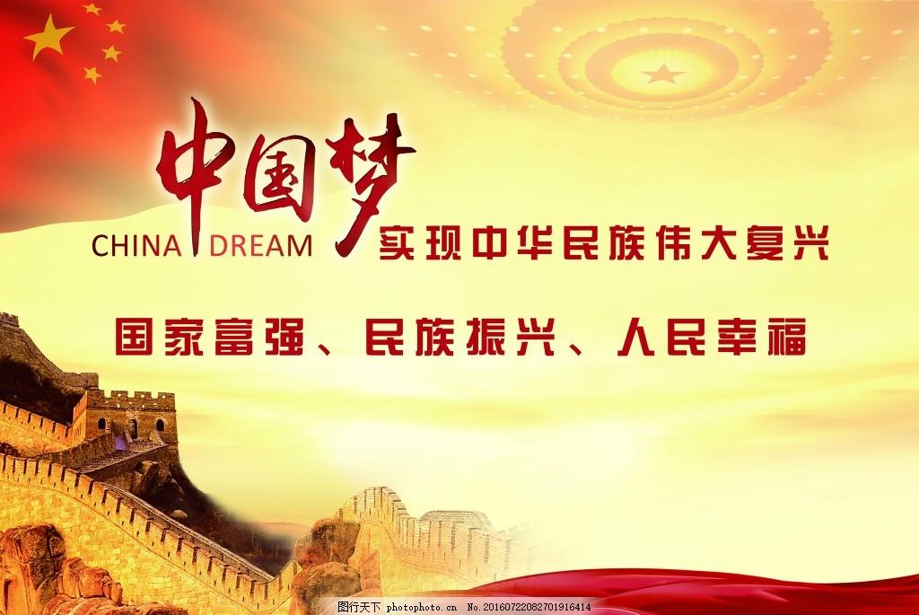 中国梦展板psd素材