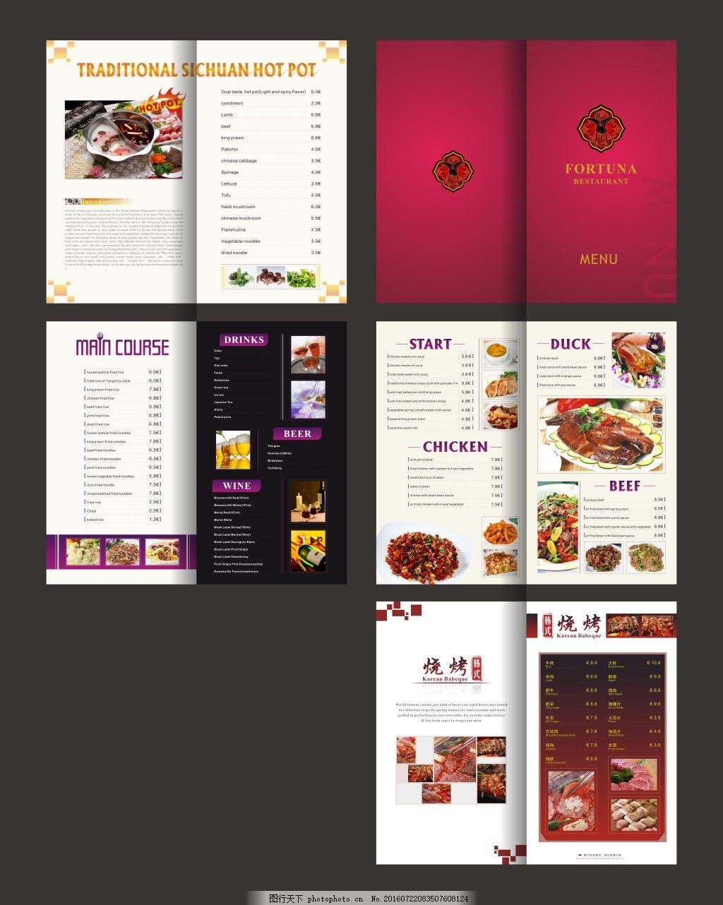 艺术菜谱 中餐厅 食谱图片