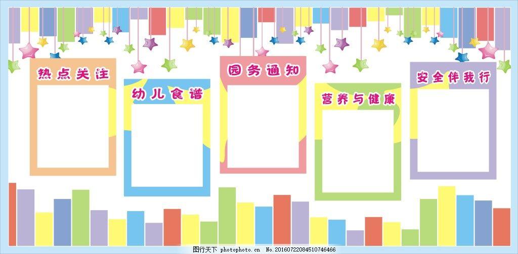 幼儿园 彩色星星 通知栏 宣传栏 食谱 展板