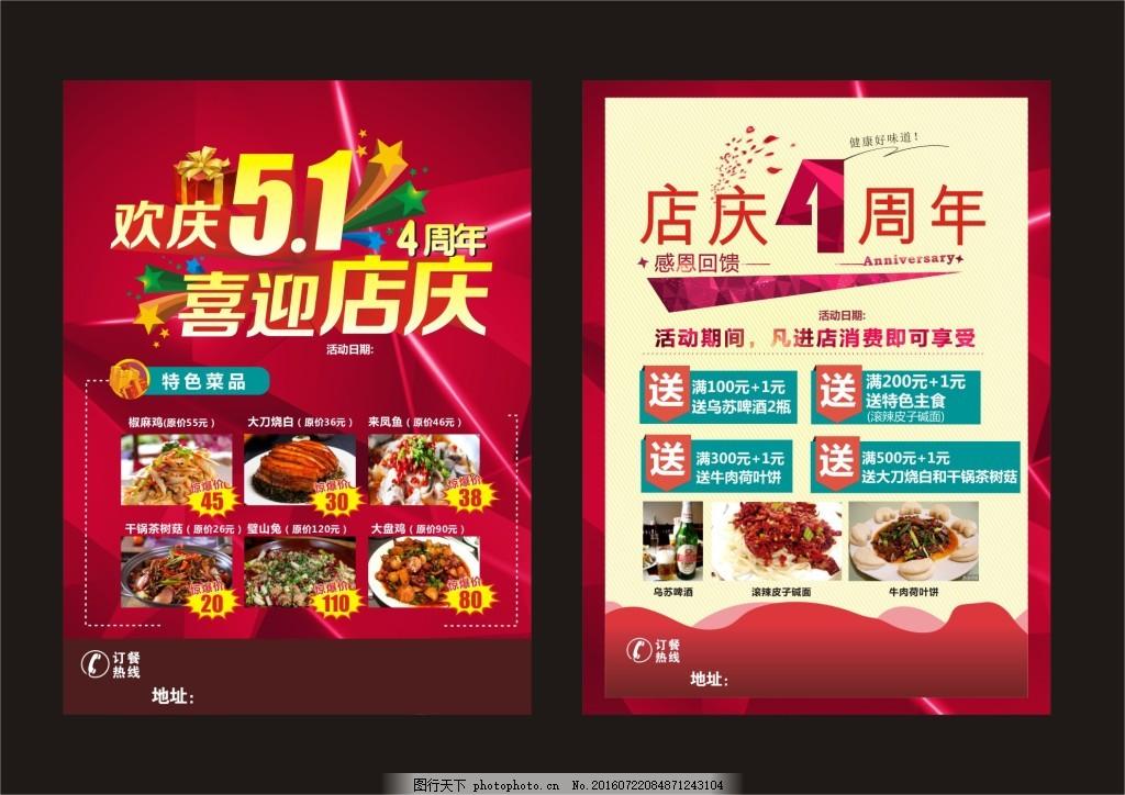 店庆海报 欢庆五一 喜迎店庆 店庆4周年 周年庆 饭店 餐饮单页 传单
