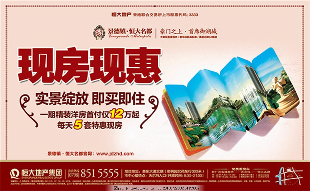 现房现惠地产广告,房地产广告 风景 广告设计 产单页