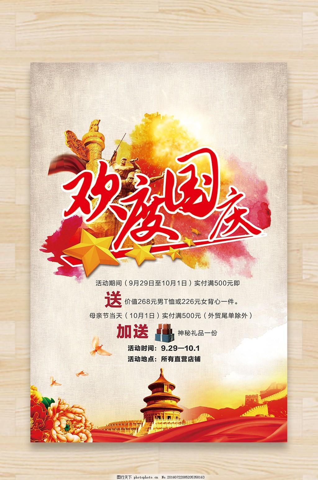 国庆节展板海报设计 背景 国庆海报 国庆贺卡 国庆快乐 国庆庆典
