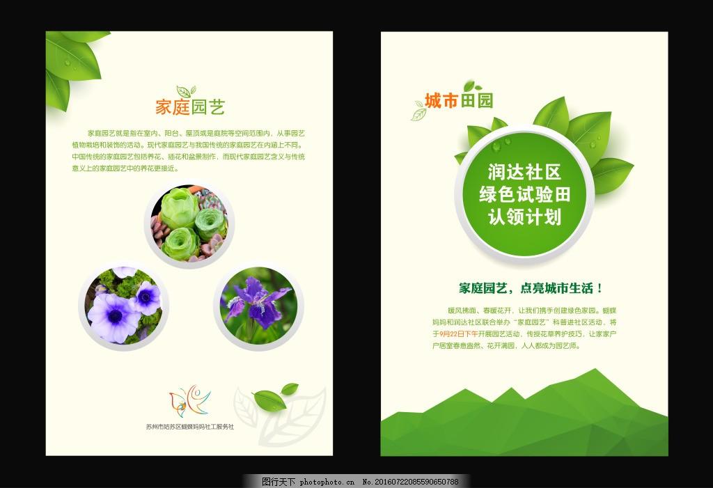 家庭园艺宣传单 宣传海报 家庭园艺 dm宣传单 社区 绿色 环保 社区