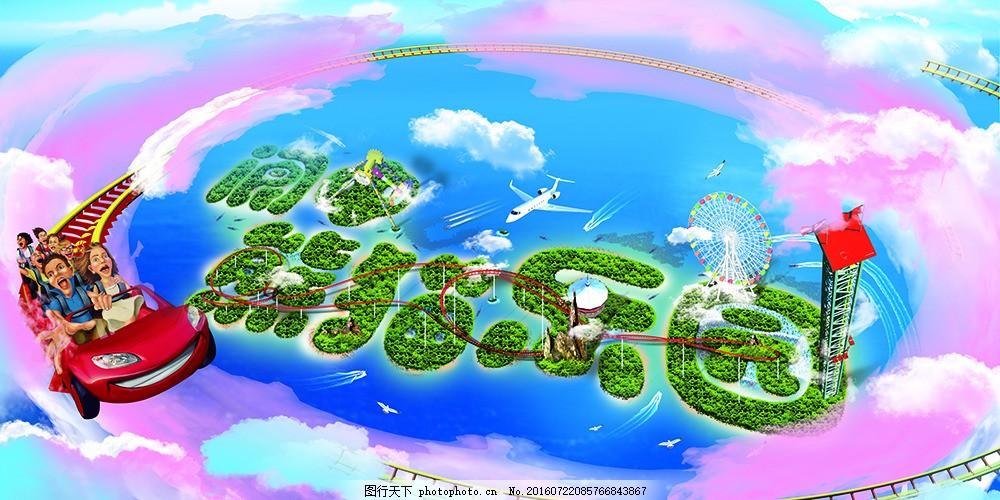 游乐园海报 过山车 海岛 俯视 鸟瞰