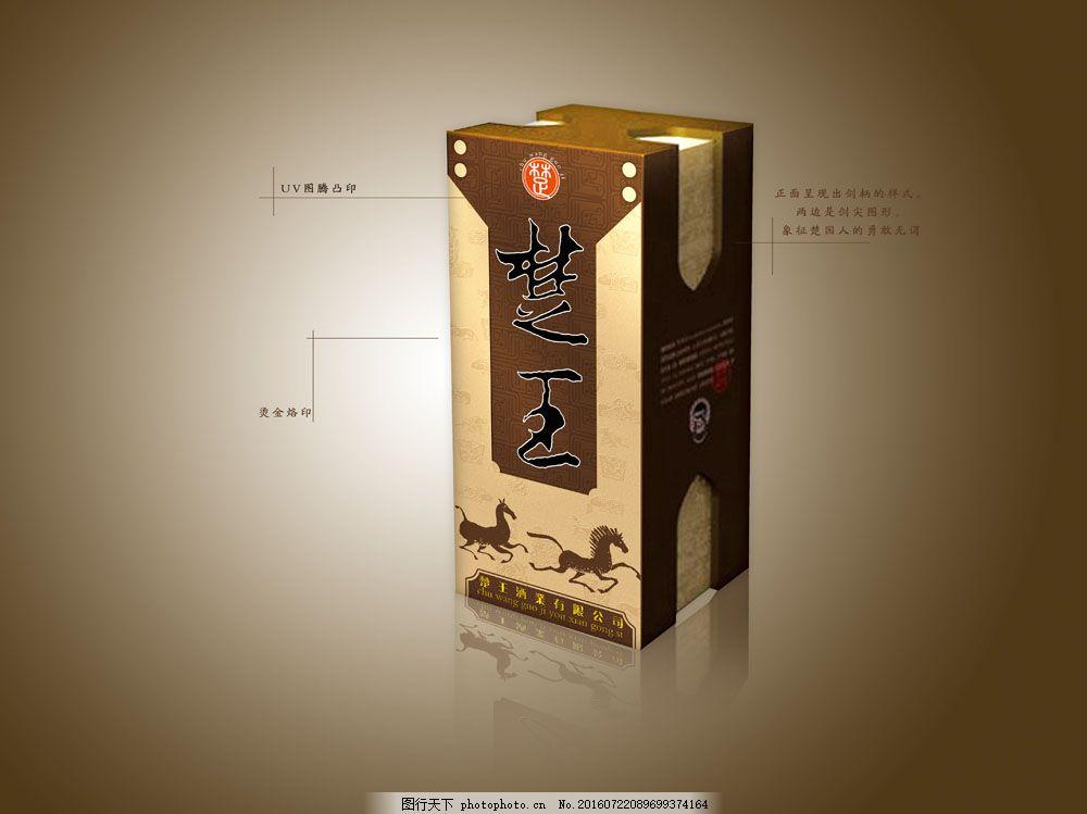 包装设计 广告设计 盒子 灰色 酒 酒包装设计 酒盒 白酒包装设计(展开