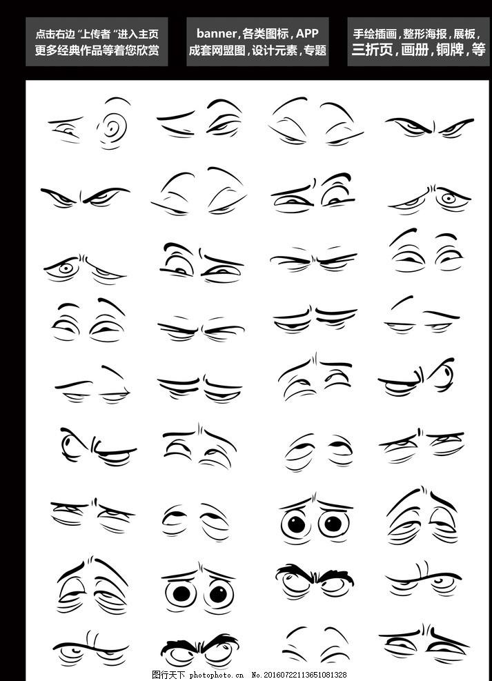 手绘眼部表情包 图标 脸部情绪 变脸 微表情 反色 眼睛 实心