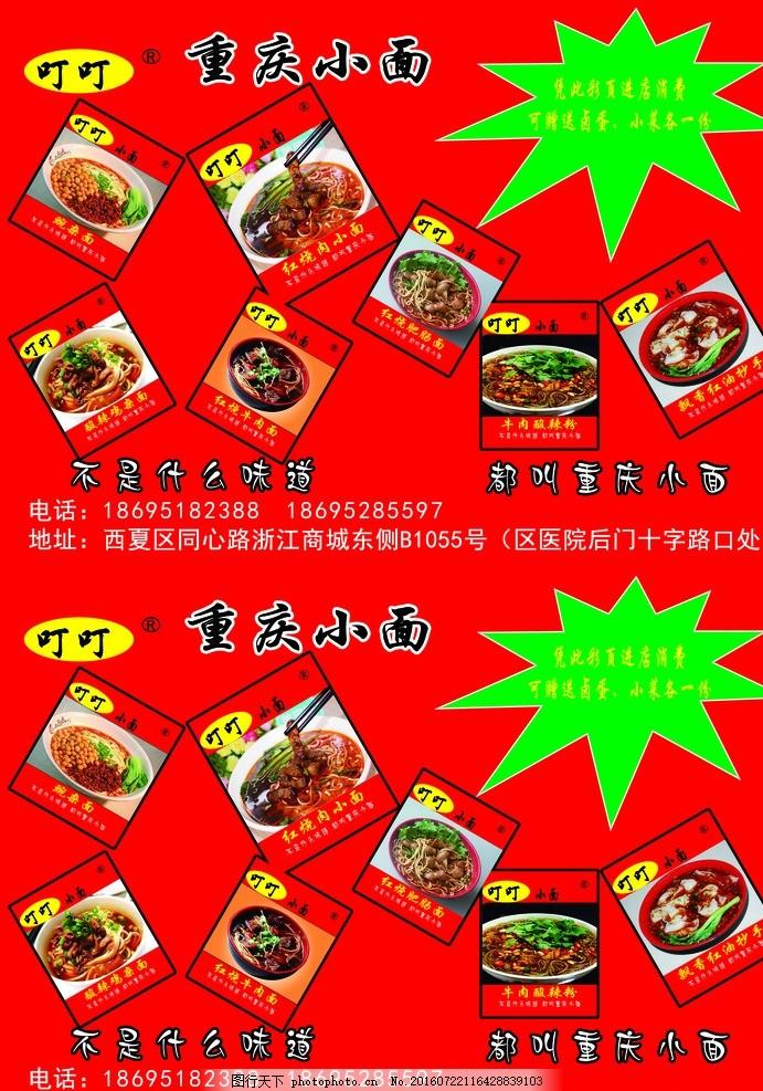重庆小面 宣传单 彩页 面食 广告设计 其他图片