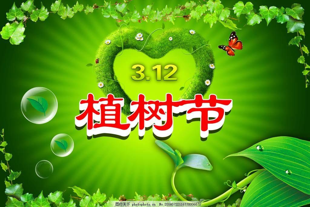 2014植树节图片素材 2014植树节 中国植树节 植树节 绿色海报 312植树