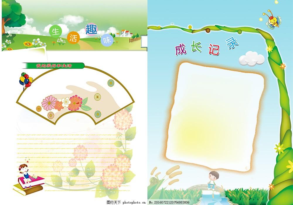 广告设计 手绘画 儿童成长纪录 成长纪录 边框 手绘 成长录 成长记录