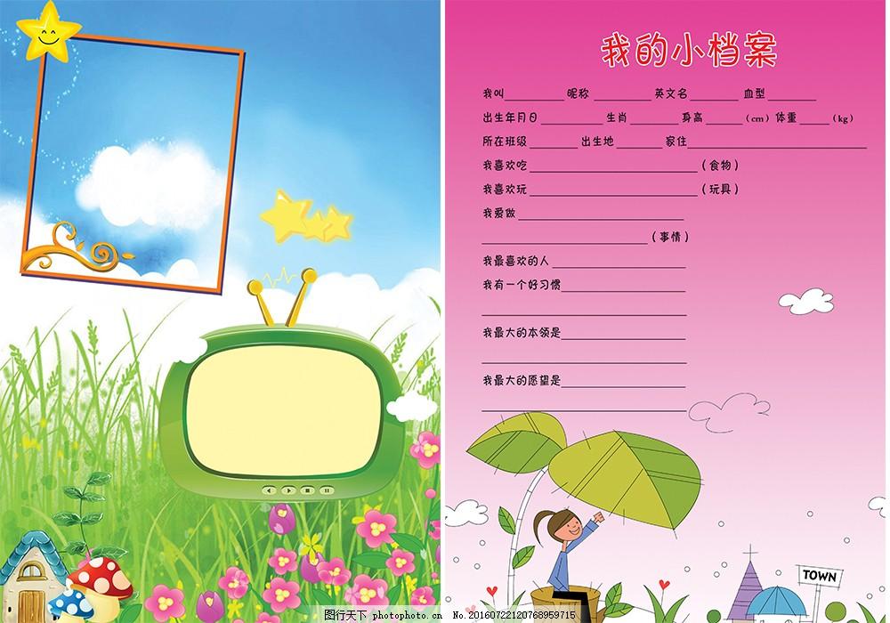 成长足迹边框 成长档案 幼儿园 幼儿园档案 可爱 卡通画 手绘画