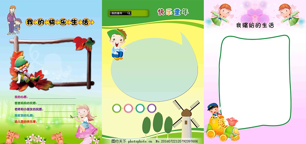 儿童幼儿园成长档案模板 儿童档案 幼儿园档案 档案册 卡通 手绘