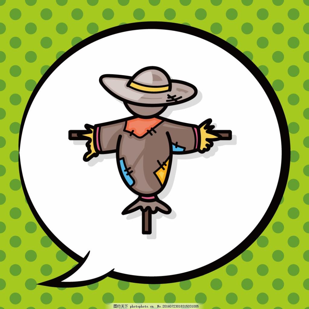 对话框与稻草人漫画