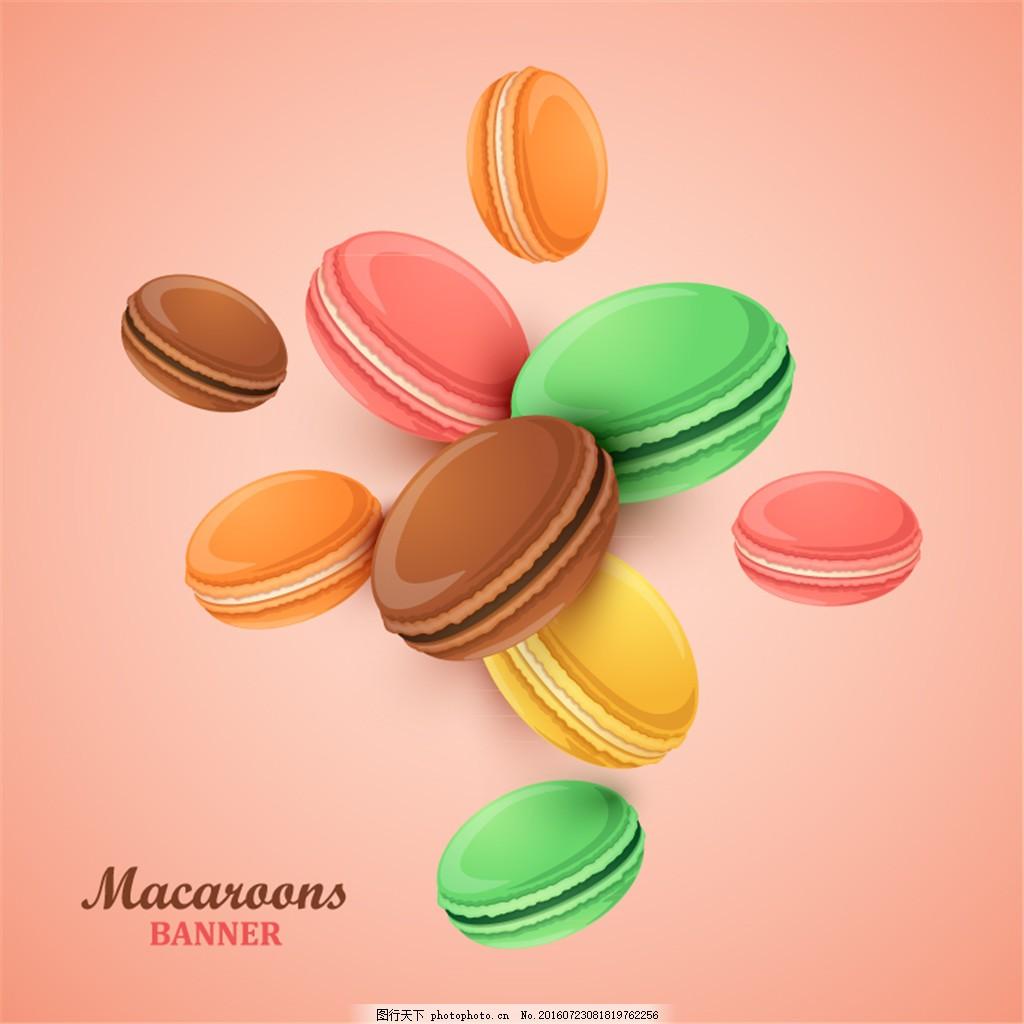 彩色美味马卡龙矢量素材