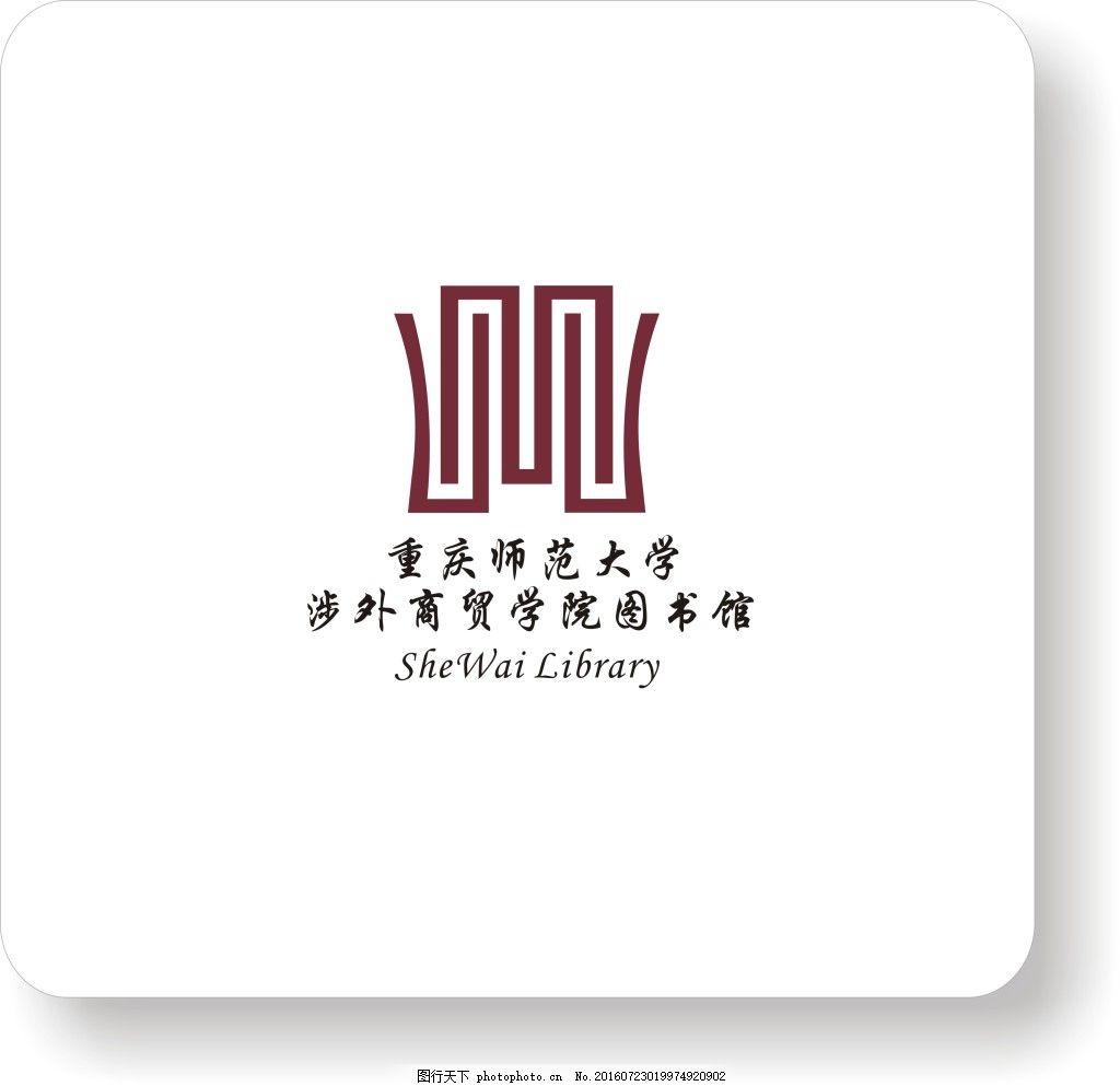 学校图书馆设计 学校 图书馆      作业 cdr 白色 cdr logo