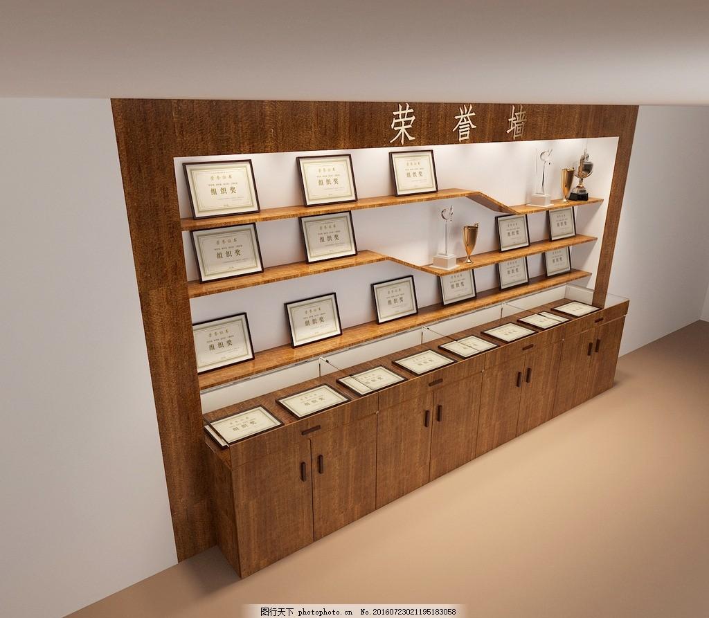 荣誉墙 荣誉柜 奖品 奖杯 排列 设计 3d设计 3d作品 max