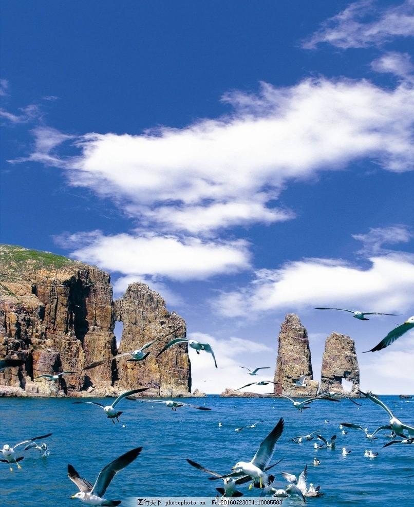 长岛风光 烟台 长岛 风光 姊妹峰 礁石 摄影 旅游摄影 自然风景 72dpi