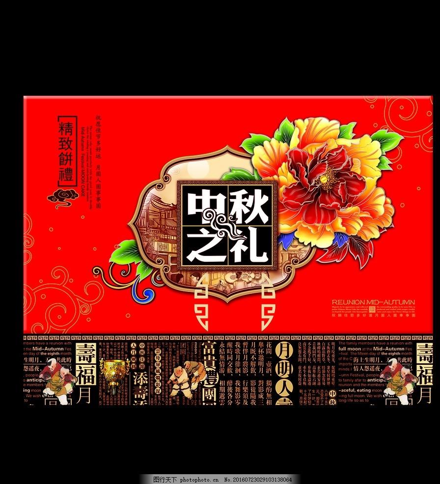 月饼礼盒 月饼盒 月饼盒包装 月饼包装 月饼盒设计 月饼盒图案