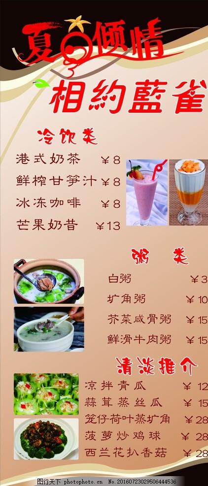 夏日倾情展架 港式奶茶背景 夜宵菜单图片 冷饮类菜单 小炒菜单图片