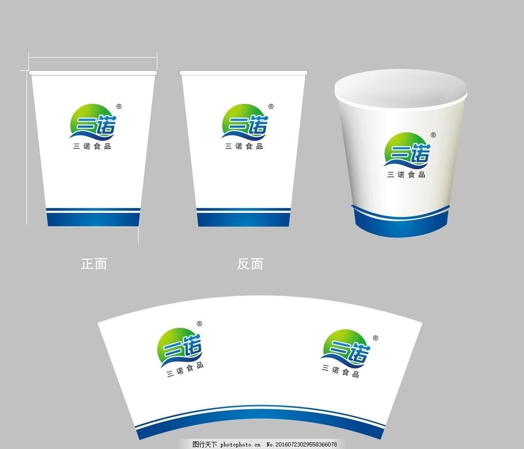 纸杯 设计图 饮用杯 展开图 三诺 设计 广告设计 广告设计 cdr