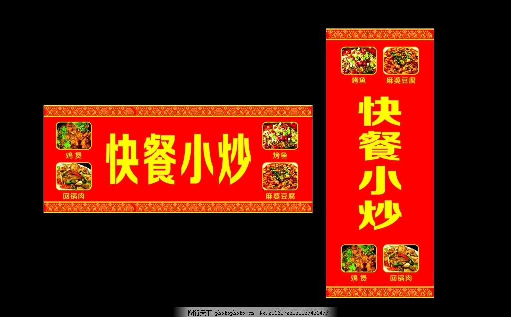 小吃店招牌 快餐招牌 招牌 灯箱 餐馆海报 设计 广告设计 海报设计