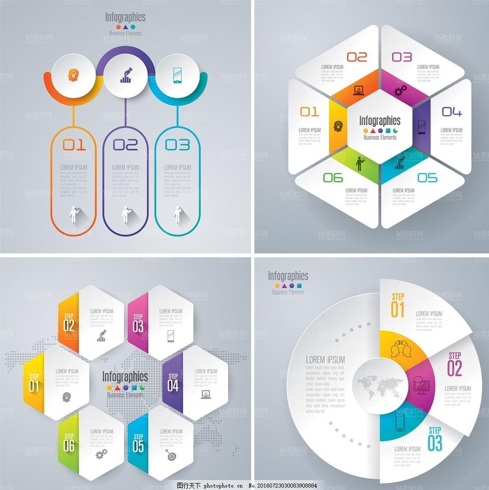 商务图表排版设计 目录设计 背景设计 标签 纸 信息图表 箭头 模板
