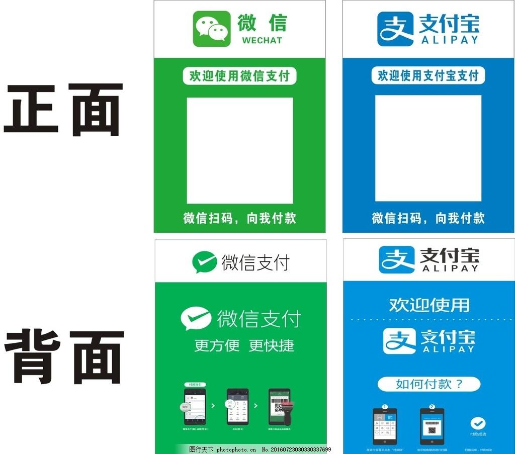 微信支付 支付宝 二维码 水牌 扫一扫 设计 广告设计 dm宣传单 cdr