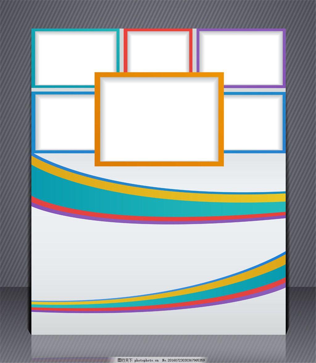 创意方框背景 梦幻宣传单设计模板 三角形背景 宣传单模板 创意传单