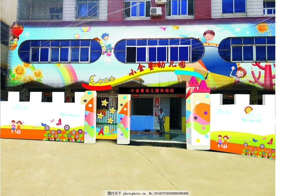 幼儿园 幼儿园门头 幼儿园装修 幼儿园广告牌 幼儿园装饰 室外广告