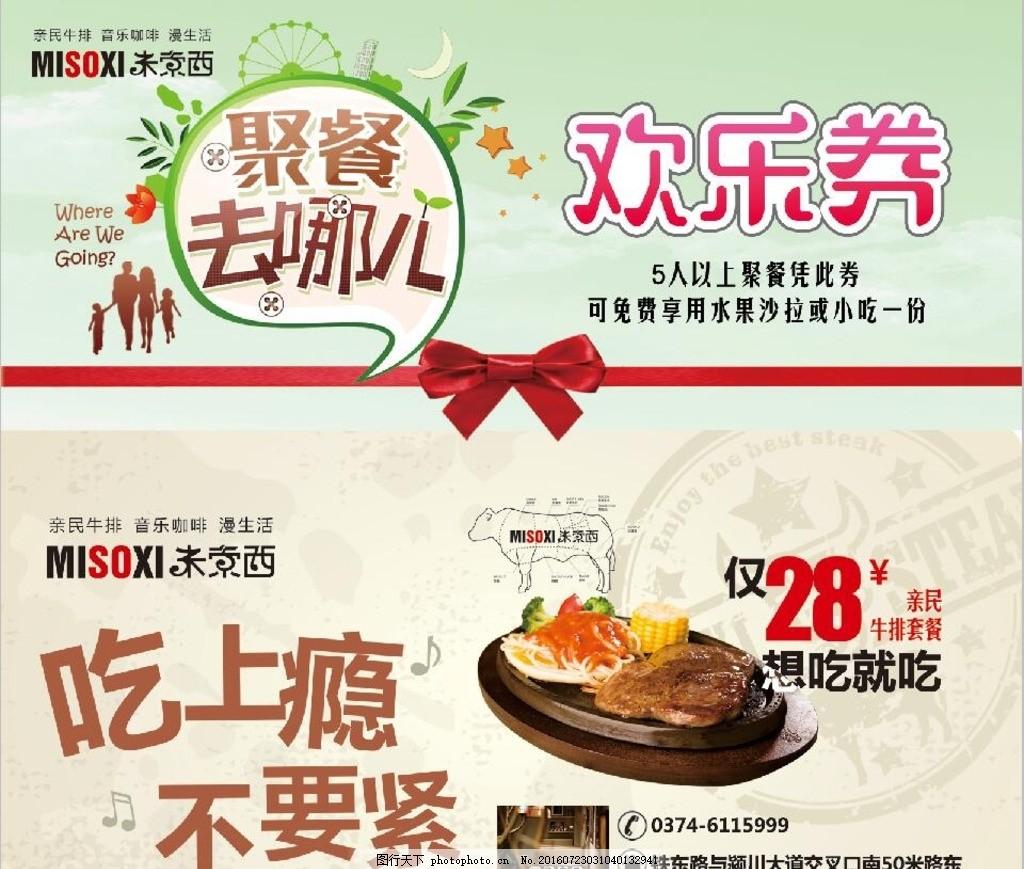 西餐宣传单 西餐厅传单 西餐厅开业 西餐开业宣传 西餐厅 活动 设计图片
