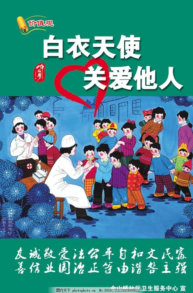 手绘画 习近平 青春 中国印象 挂画 党政 社会主义 价值观 文明城市