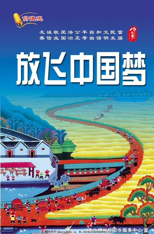中国梦 展板 海报 中国梦宣传 创意中国梦 红色中国梦 水墨 中国风 我