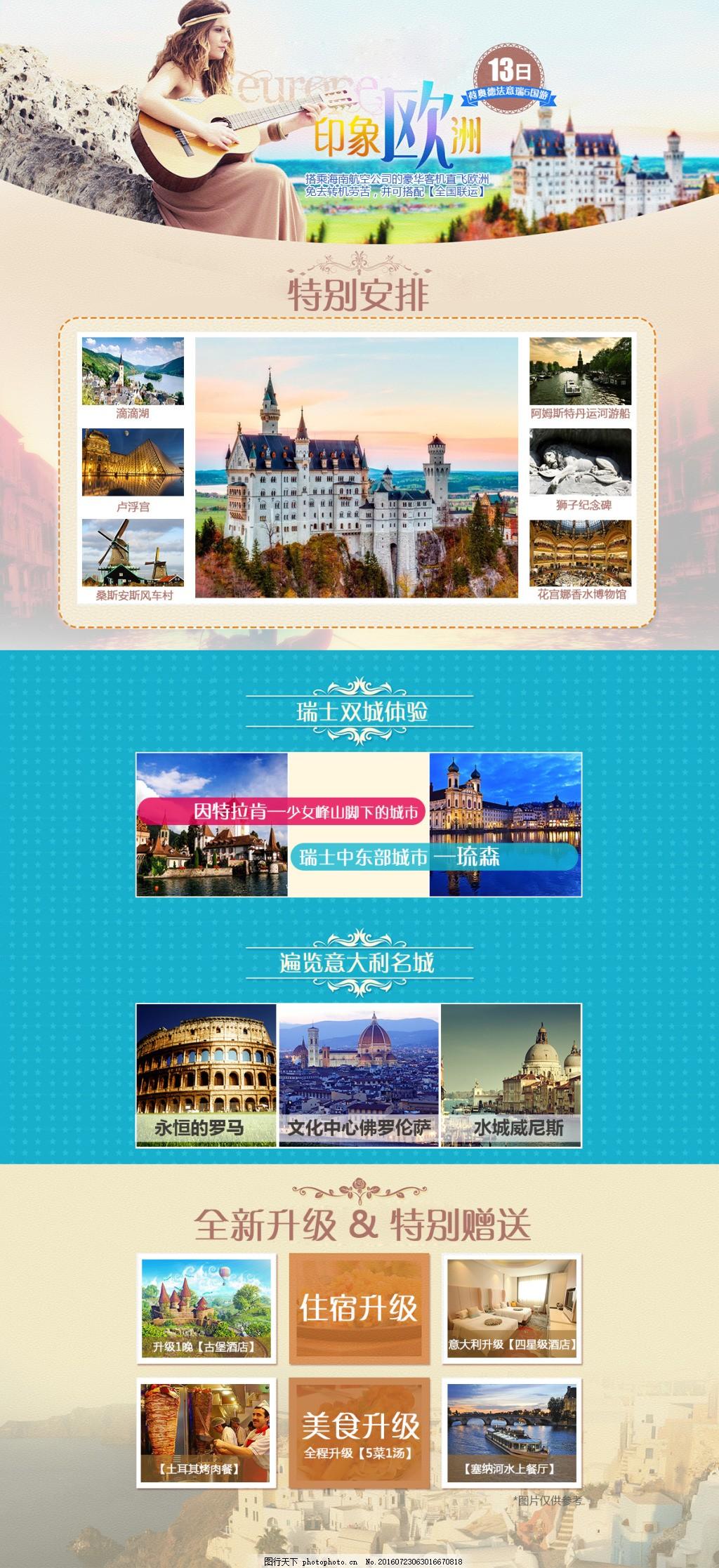 欧洲印象旅游海报 东欧 西欧 荷兰 意大利 瑞士 捷克 奥地利图片