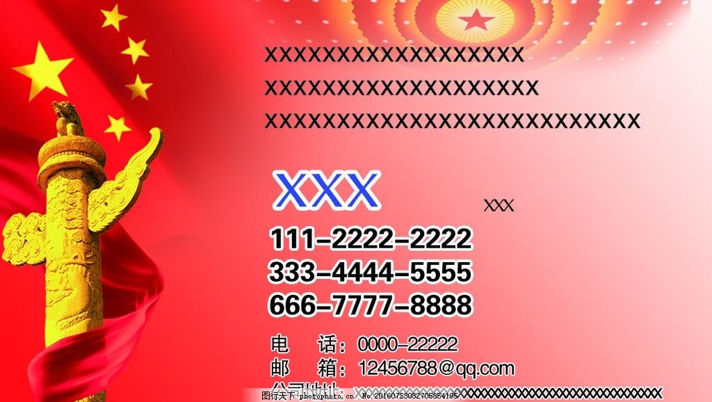 保安名片 国旗 天安门 红色模板 国徽 大红 名片 卡片 设计 广告设计