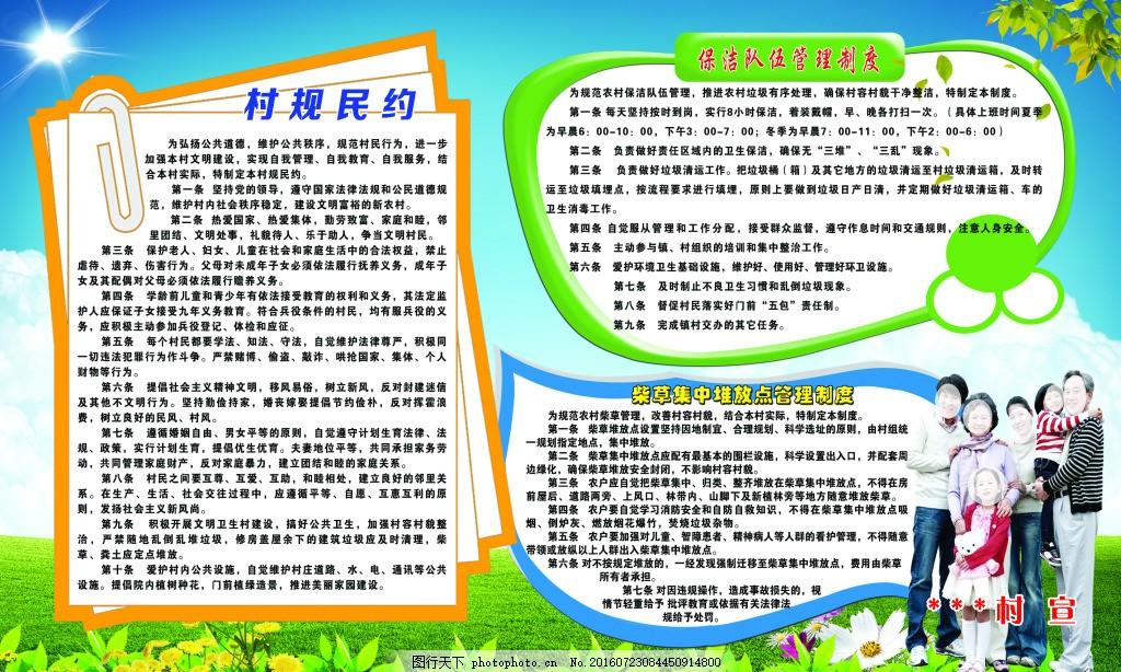 村规民约 环境卫生宣传 展板制作 广告设计 设计 psd 分层图 psd分层