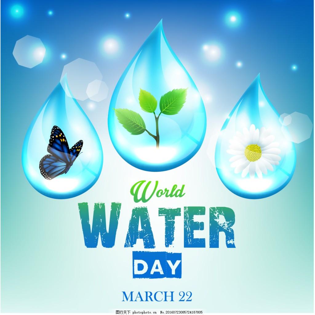 节能环保海报 爱护地球保护环境 水滴水元素 绿色健康生态环保宣传