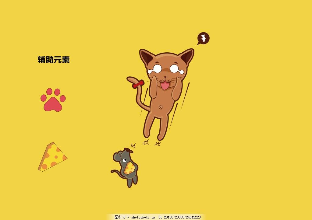 猫和老鼠插画 卡通插画 商业插画 形象设计 品牌插画 可爱卡通插画