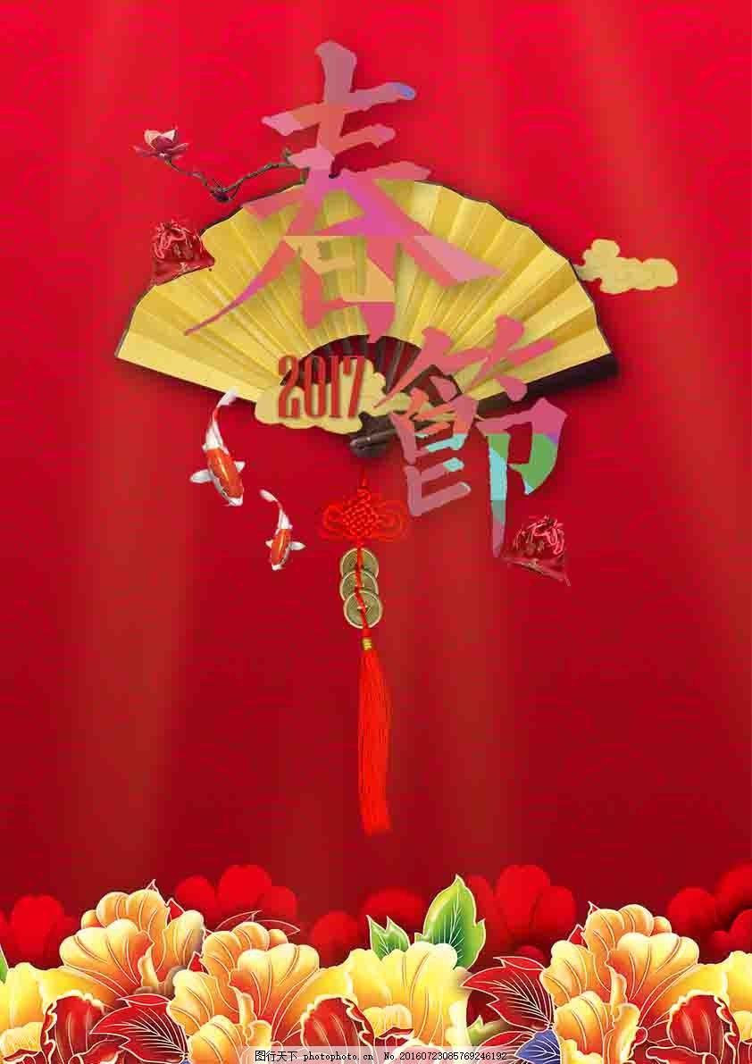 春节海报 春节 海报 喜庆 2007 过年 除夕